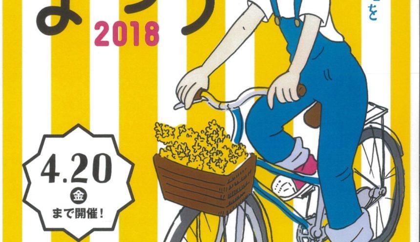 商品券3,000円分がもらえる! 自転車まつり開催中!! サムネイル