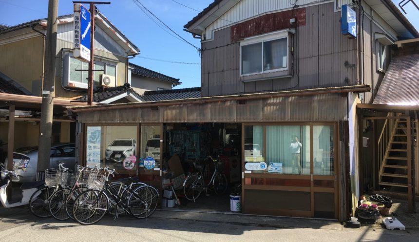海野自転車商会サムネイル