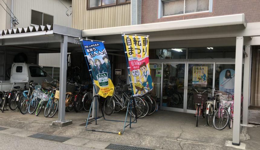 堀内自転車店 サムネイル