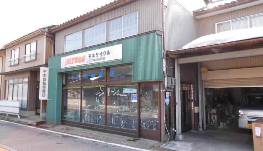 平木自転車商店 サムネイル