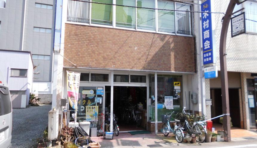 木村商会 サムネイル