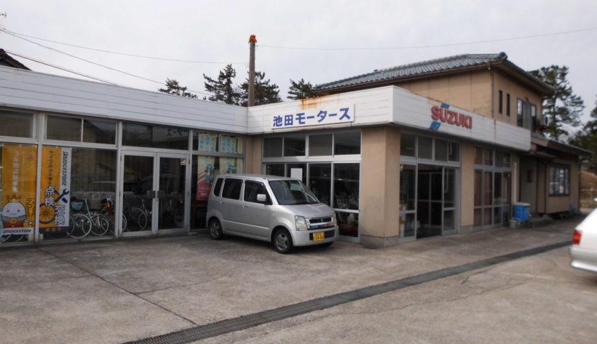 (有)池田モータースサムネイル