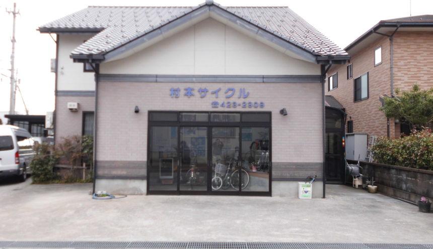 村本サイクルサムネイル