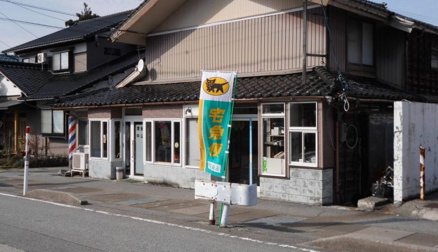 中山自転車商会サムネイル
