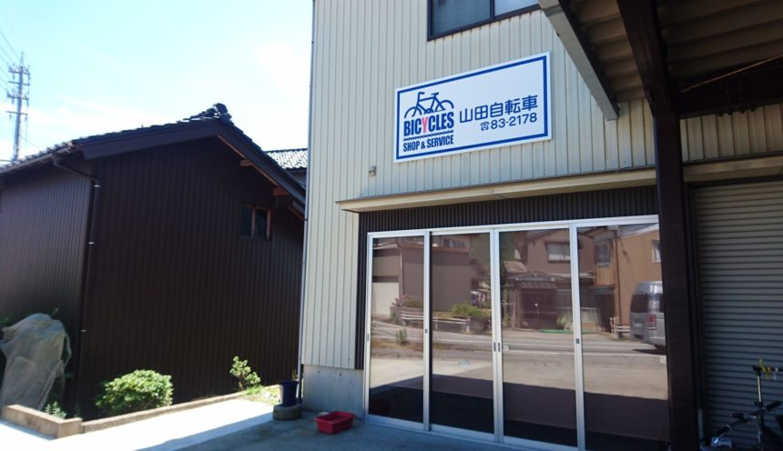 山田モータース サムネイル