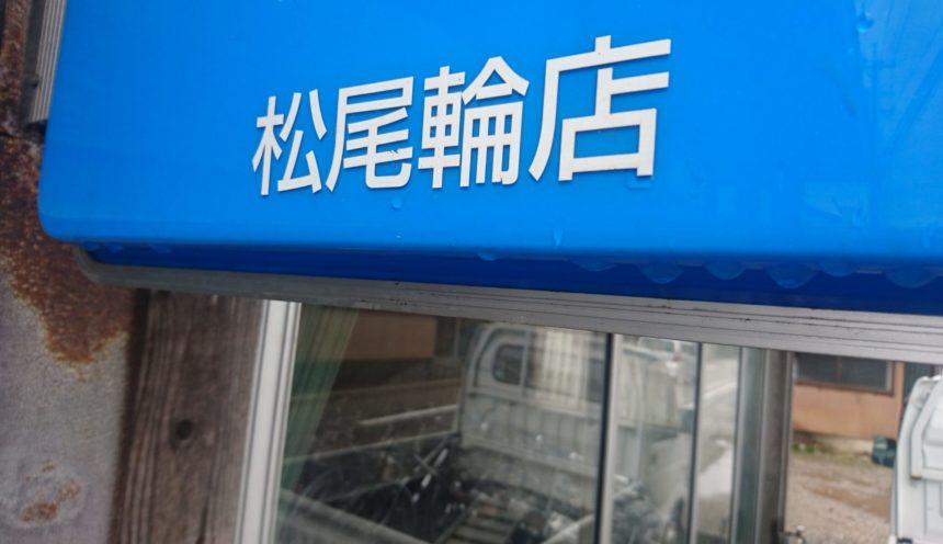 氷見市・松尾輪店さん 春の自転車フェア情報! サムネイル
