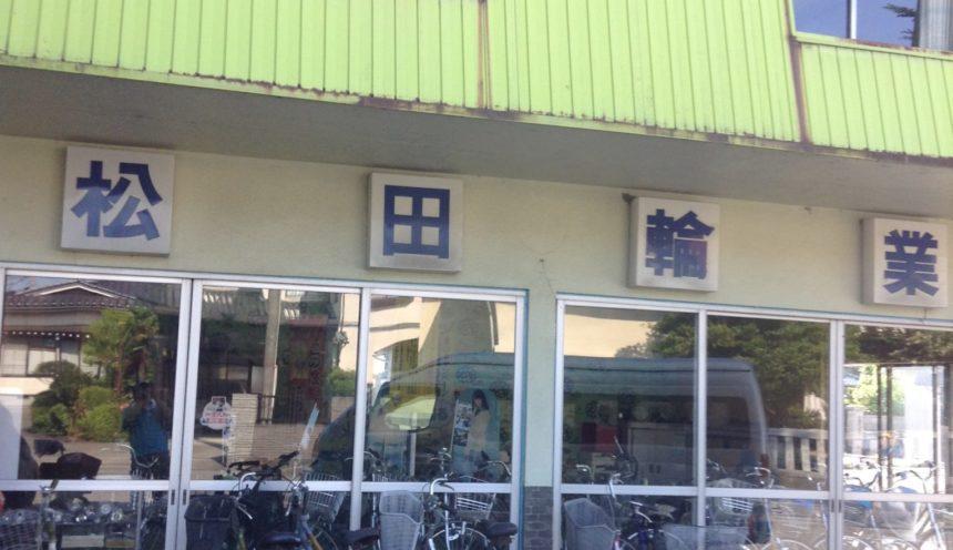 渡瀬自転車商会 サムネイル