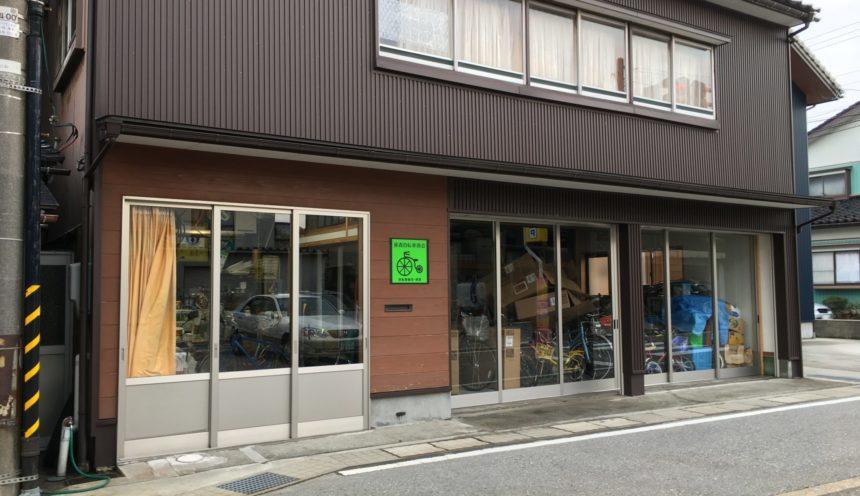 藤森自転車商会サムネイル