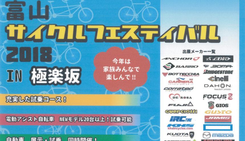 4月22日(日)富山サイクルフェスティバル2018 IN極楽坂 サムネイル