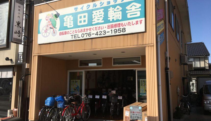 亀田愛輪舎サムネイル