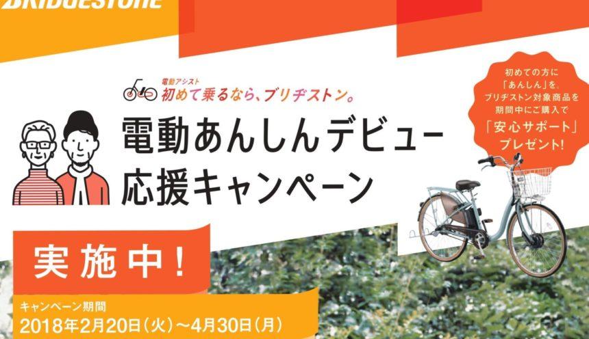 4月30日までに「電動アシスト自転車」購入の方にお得な情報! サムネイル