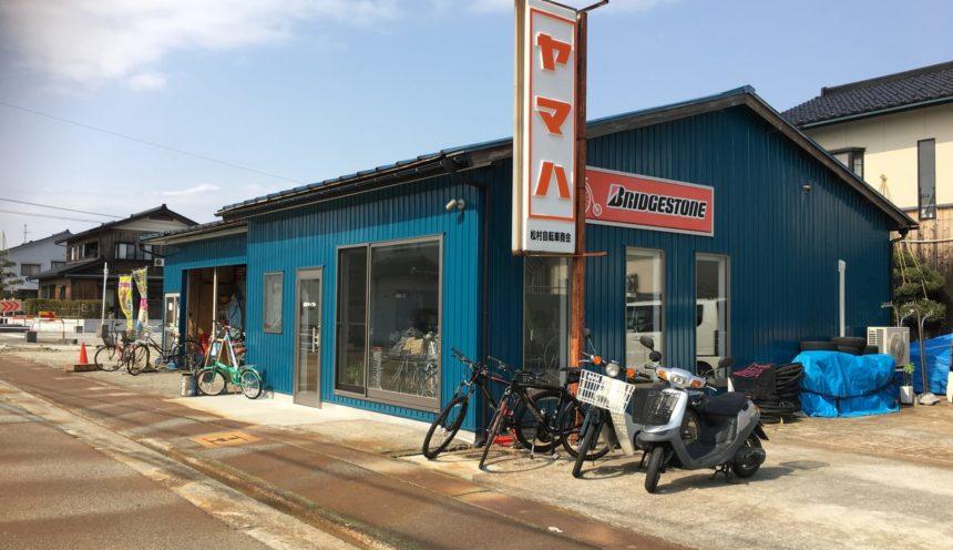 滑川市・松村サイクルさん 春の自転車フェア情報! サムネイル