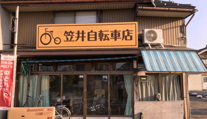 笠井自転車店サムネイル