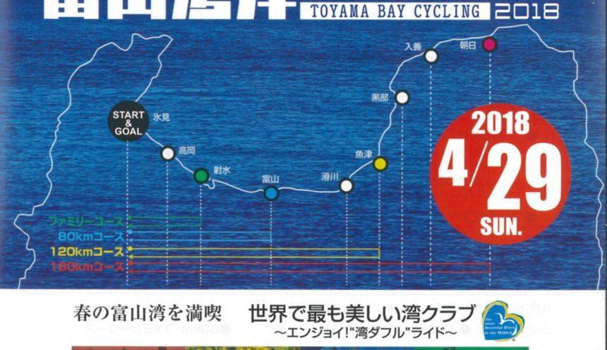 4月29日(日)富山湾岸サイクリング2018 サムネイル
