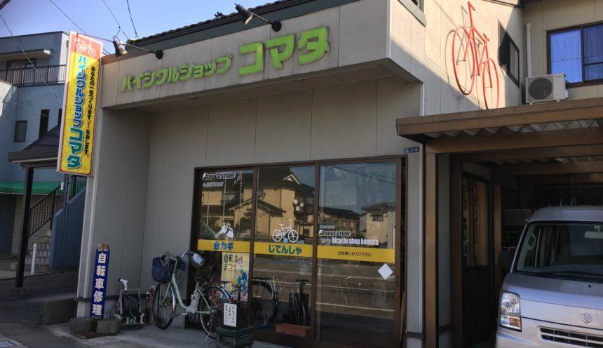 コマタ自転車店サムネイル