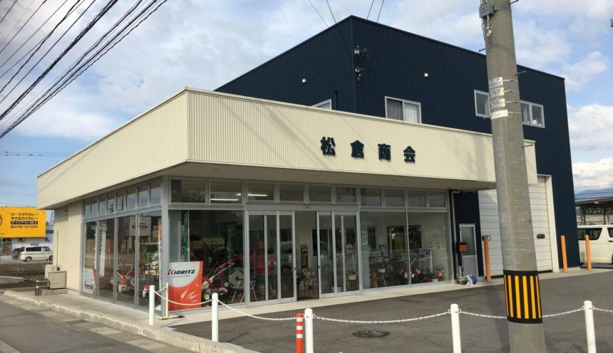 松倉商会サムネイル