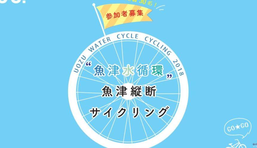 """「""""魚津水循環""""魚津縦断サイクリング」は7月2日(月)募集開始! サムネイル"""