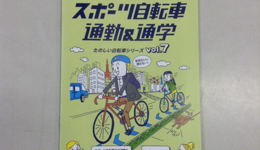 富山で通勤・通学用 自転車を購入を考えておられる方に サムネイル