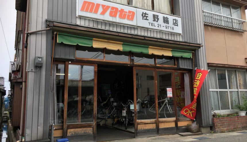 佐野自転車店サムネイル