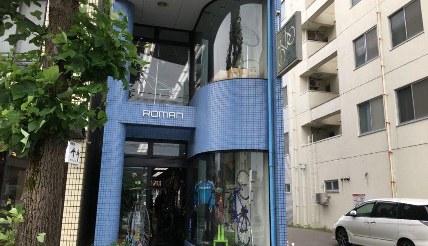 サイクルローマン富山(富山サイクリングセンター)なんと無金利キャンペーン実施中! サムネイル