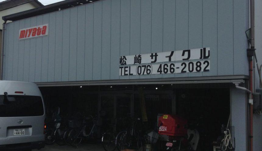 松崎サイクル サムネイル