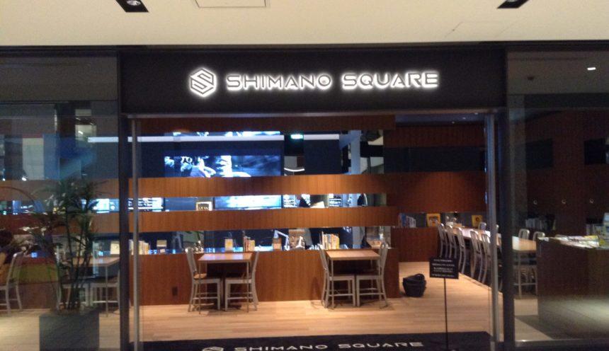 シマノスクエアに行ってきました。 サムネイル
