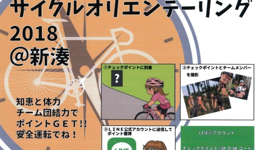 「サイクルオリエンテーリング2018@新湊」は8月11日(土)! サムネイル