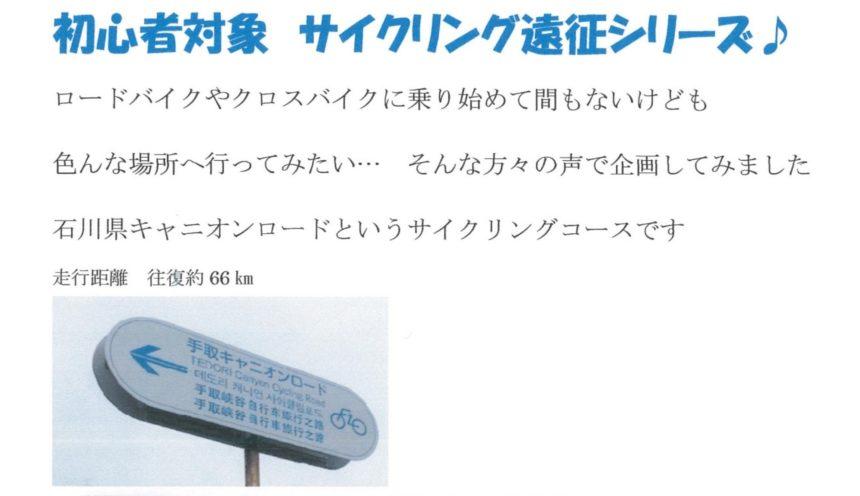 9/9(日)石川県「手取キャニオンロード」を走ろう! サムネイル