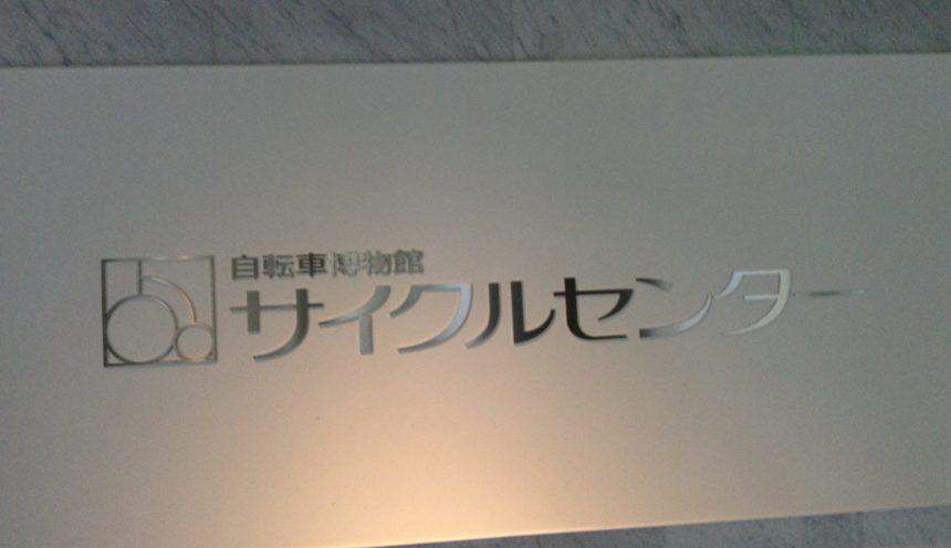 大阪、自転車博物館サイクルセンターに行ってきました!! サムネイル