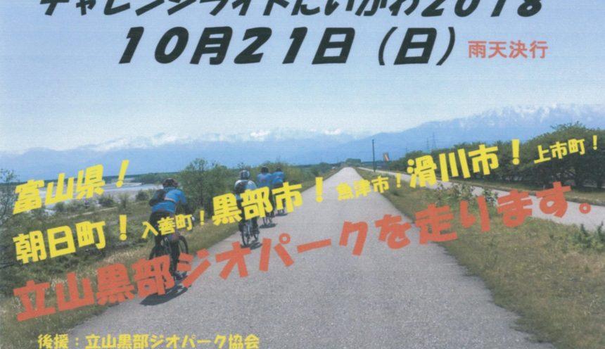 10/21(日)チャレンジライドにいかわ2018 申し込み受付中! サムネイル