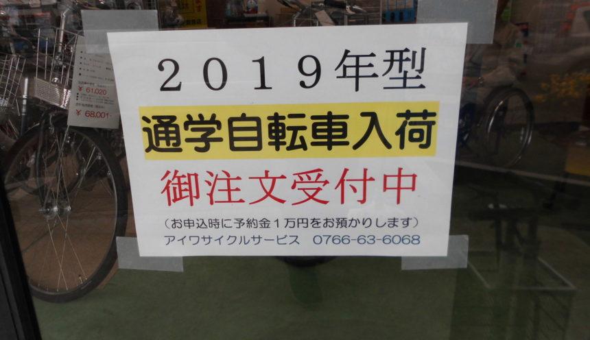 高岡市 戸出 アイワサイクルさんで、2019通学用自転車展示中!! サムネイル