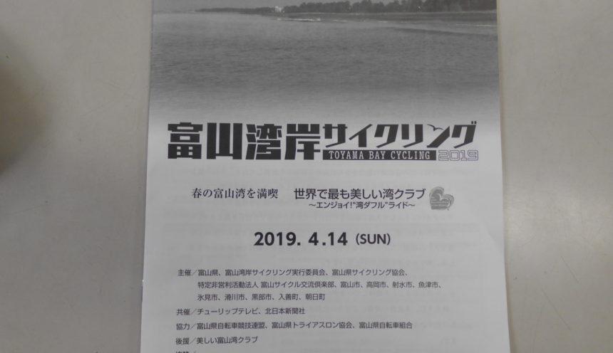富山湾岸サイクリング2019.4.14 手伝いしてきました!! サムネイル