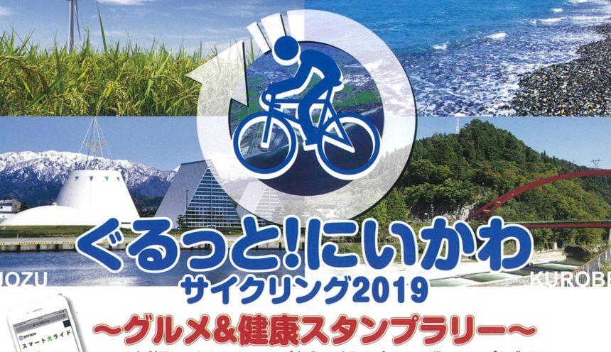 10/12 ぐるっと!にいかわサイクリング2019 サムネイル