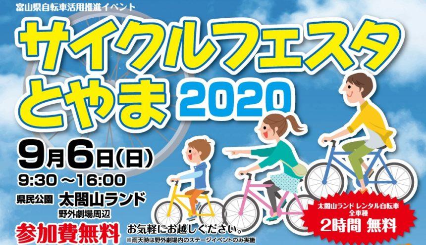 「サイクルフェスタとやま2020」9月6日(日)は家族そろって太閤山ランド! サムネイル