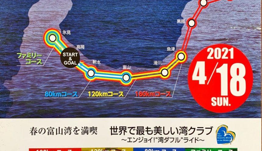 「富山湾岸サイクリング2021」は4/18(日)ですよ! サムネイル